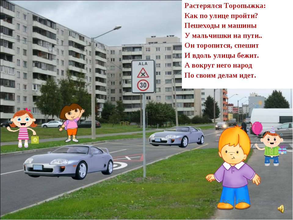 Растерялся Торопыжка: Как по улице пройти? Пешеходы и машины У мальчишки на п...