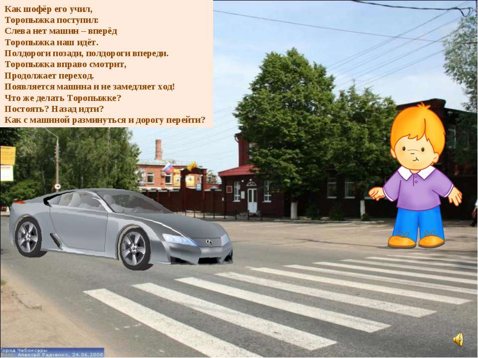 Как шофёр его учил, Торопыжка поступил: Слева нет машин – вперёд Торопыжка на...