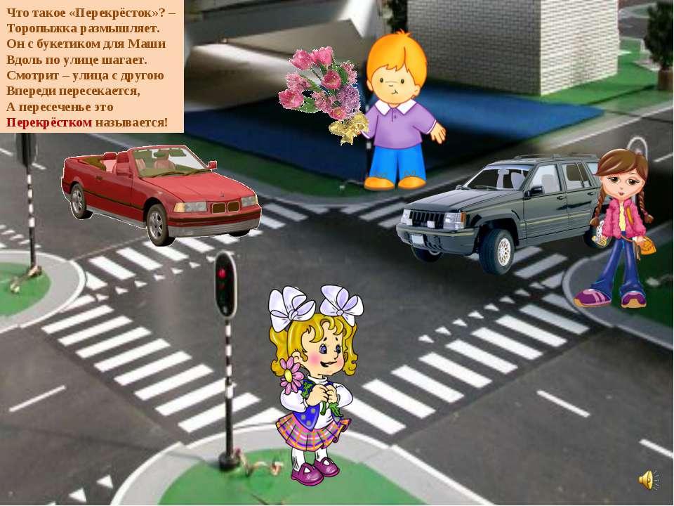 Что такое «Перекрёсток»? – Торопыжка размышляет. Он с букетиком для Маши Вдол...