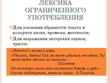 ЛЕКСИКА ОГРАНИЧЕННОГО УПОТРЕБЛЕНИЯ Для усиления образности текста и колорита ...
