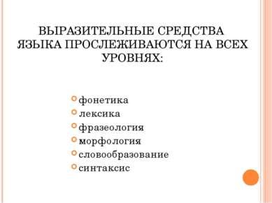 ВЫРАЗИТЕЛЬНЫЕ СРЕДСТВА ЯЗЫКА ПРОСЛЕЖИВАЮТСЯ НА ВСЕХ УРОВНЯХ: фонетика лексика...