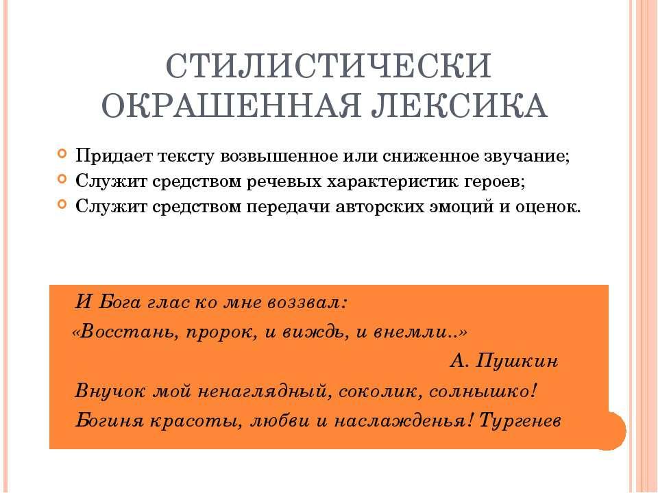 СТИЛИСТИЧЕСКИ ОКРАШЕННАЯ ЛЕКСИКА Придает тексту возвышенное или сниженное зву...