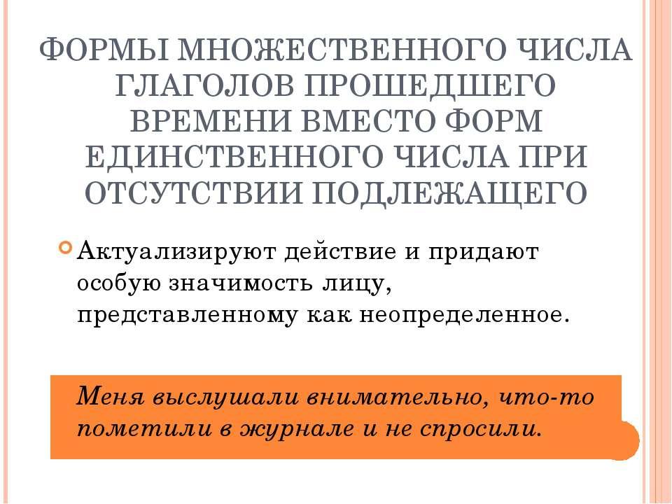 ФОРМЫ МНОЖЕСТВЕННОГО ЧИСЛА ГЛАГОЛОВ ПРОШЕДШЕГО ВРЕМЕНИ ВМЕСТО ФОРМ ЕДИНСТВЕНН...