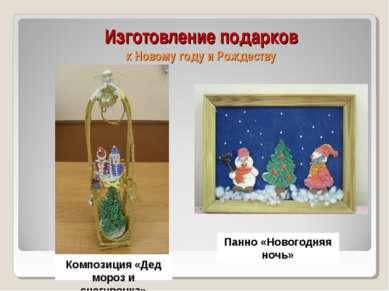 Изготовление подарков к Новому году и Рождеству Композиция «Дед мороз и снегу...