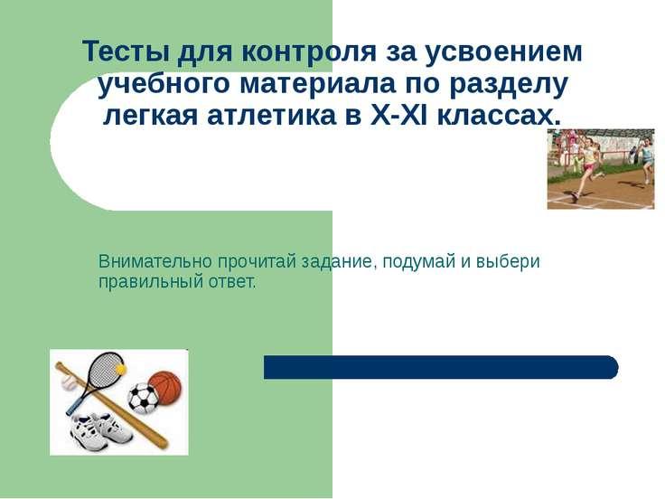 Тесты для контроля за усвоением учебного материала по разделу легкая атлетика...