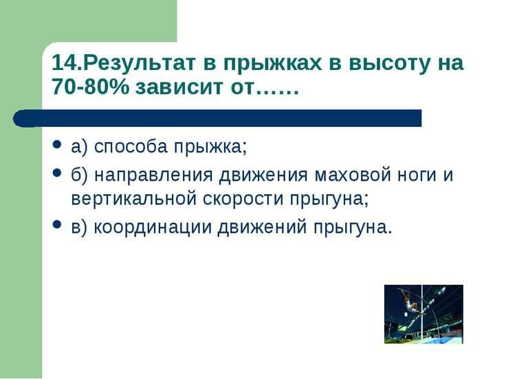 14.Результат в прыжках в высоту на 70-80% зависит от…… а) способа прыжка; б) ...