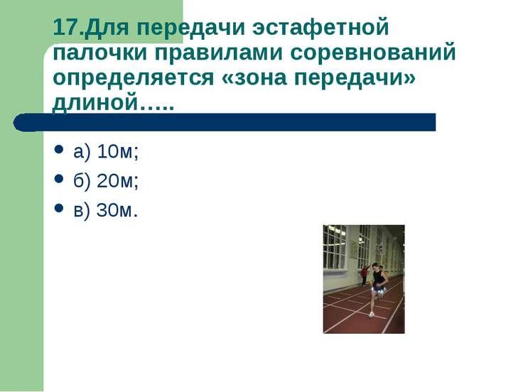 17.Для передачи эстафетной палочки правилами соревнований определяется «зона ...