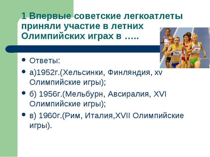 1 Впервые советские легкоатлеты приняли участие в летних Олимпийских играх в ...