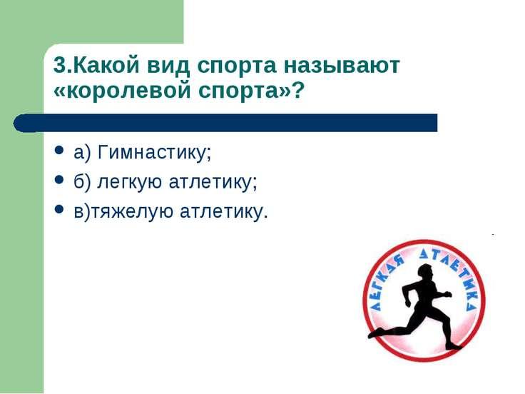 3.Какой вид спорта называют «королевой спорта»? а) Гимнастику; б) легкую атле...