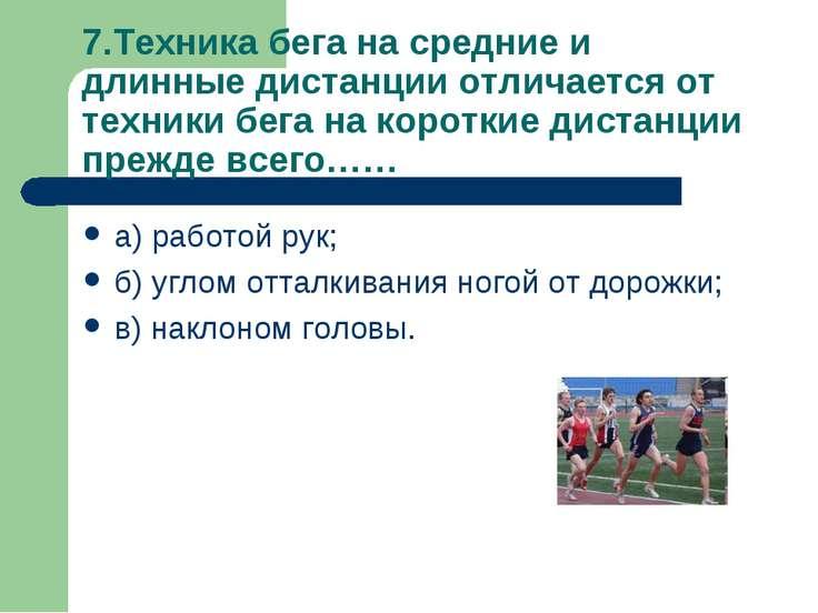 7.Техника бега на средние и длинные дистанции отличается от техники бега на к...