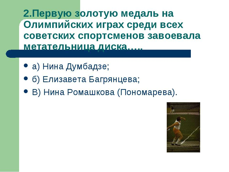 2.Первую золотую медаль на Олимпийских играх среди всех советских спортсменов...