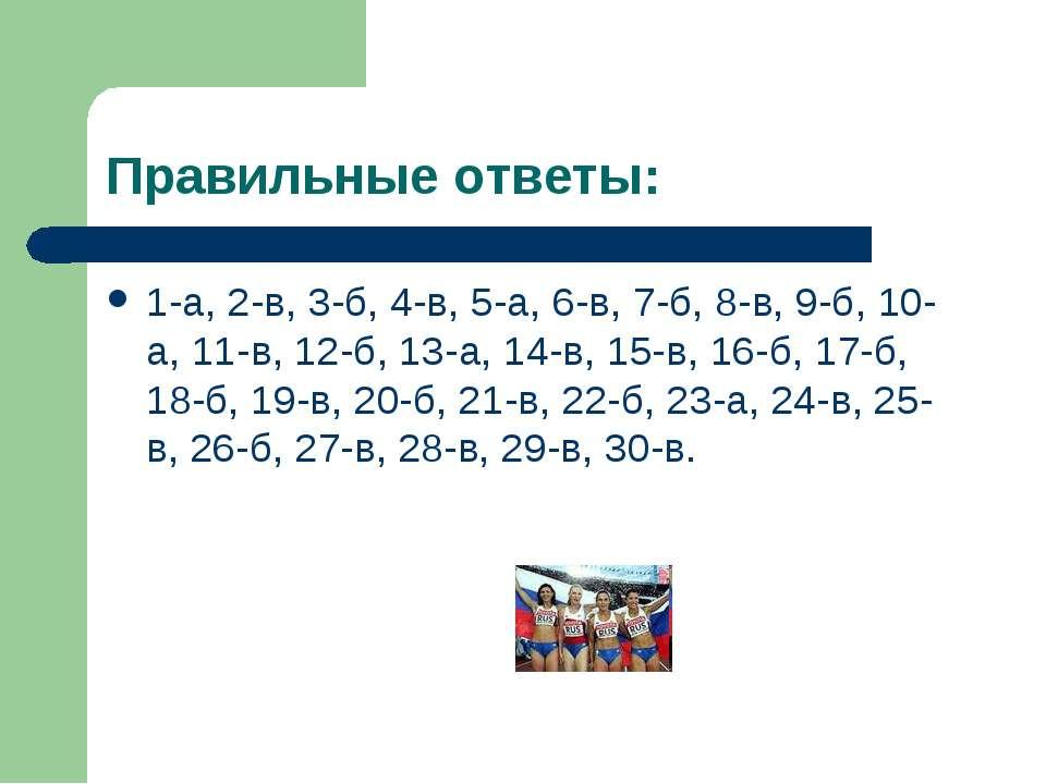 Правильные ответы: 1-а, 2-в, 3-б, 4-в, 5-а, 6-в, 7-б, 8-в, 9-б, 10-а, 11-в, 1...