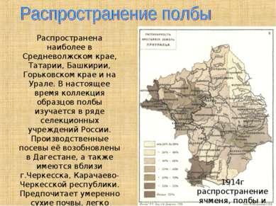 1914г распространение ячменя, полбы и льна Распространена наиболее в Среднево...