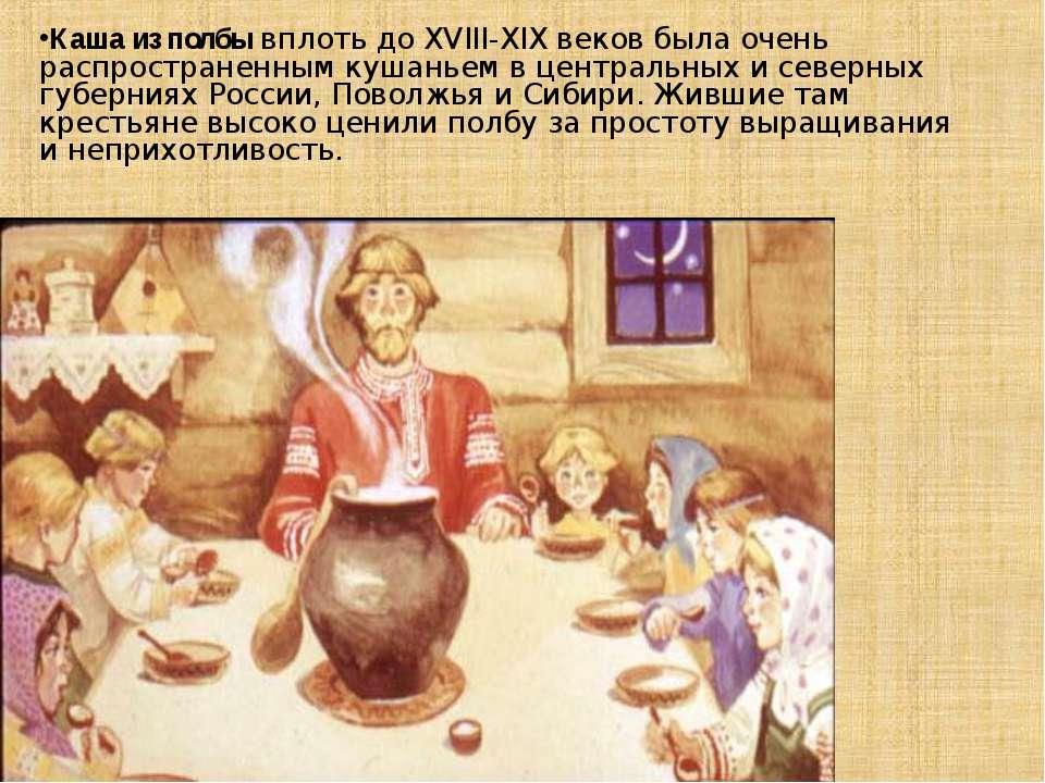 Каша из полбывплоть до XVIII-XIX веков была очень распространенным кушаньем ...