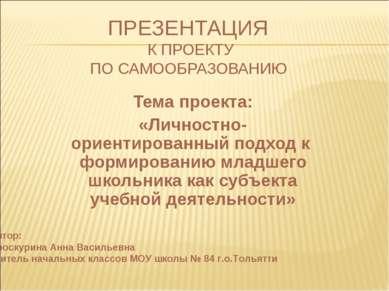 ПРЕЗЕНТАЦИЯ К ПРОЕКТУ ПО САМООБРАЗОВАНИЮ Тема проекта: «Личностно-ориентирова...