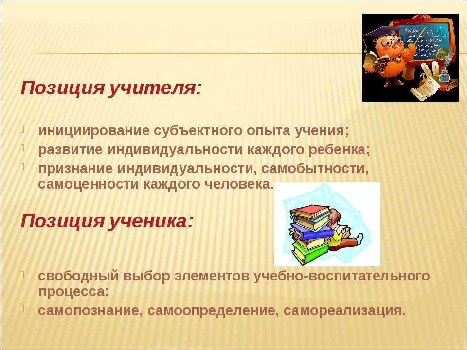 Позиция учителя: инициирование субъектного опыта учения; развитие индивидуаль...
