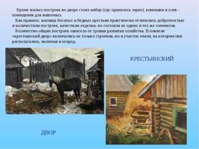 Кроме жилых построек во дворе стоял амбар (где хранилось зерно), конюшня и хл...