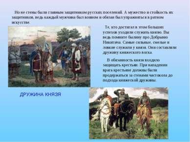 Но не стены были главным защитником русских поселений. А мужество и стойкость...