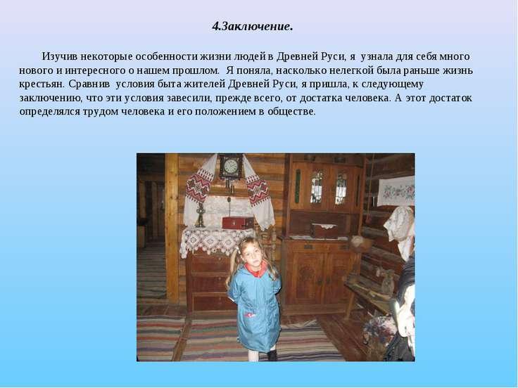 4.Заключение. Изучив некоторые особенности жизни людей в Древней Руси, я узна...