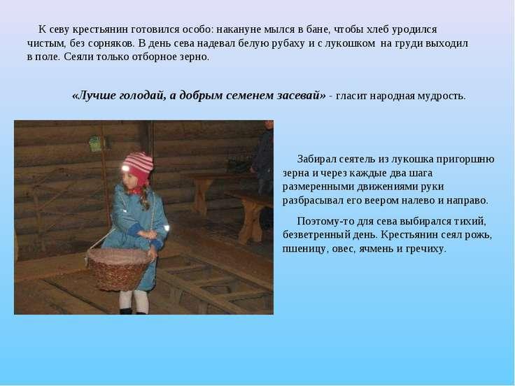 К севу крестьянин готовился особо: накануне мылся в бане, чтобы хлеб уродился...
