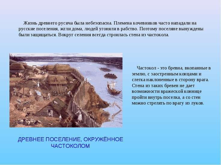 Жизнь древнего русича была небезопасна. Племена кочевников часто нападали на ...