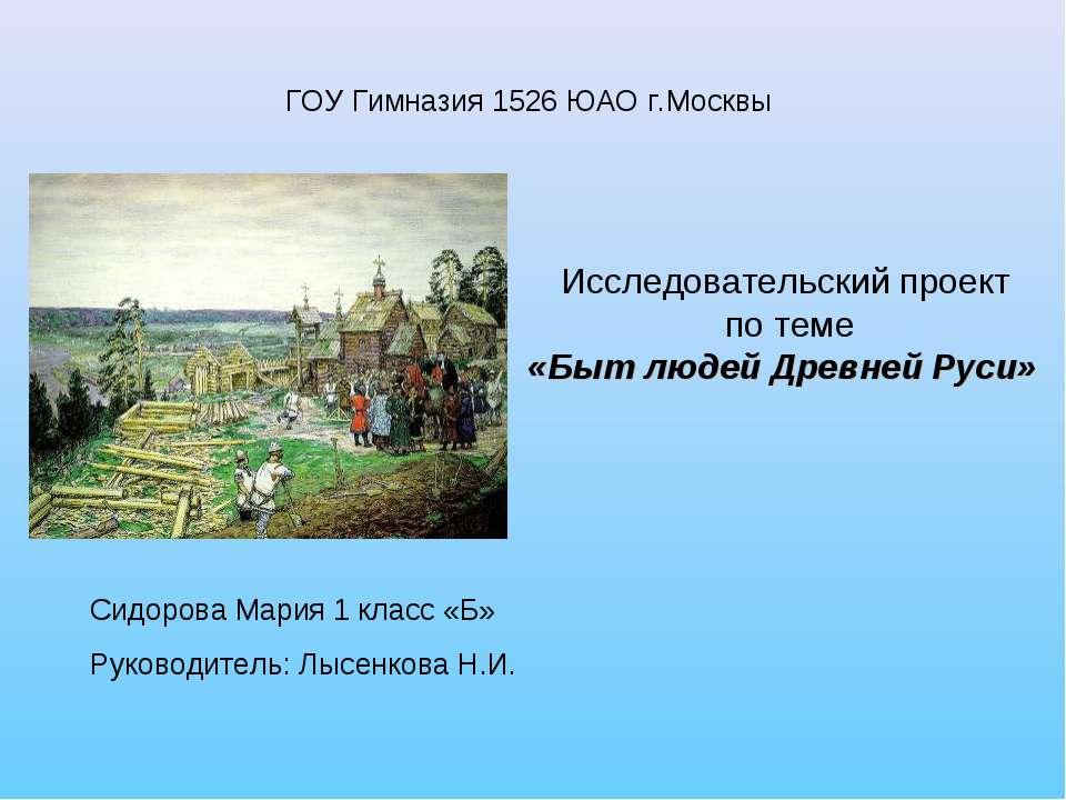 Исследовательский проект по теме «Быт людей Древней Руси» ГОУ Гимназия 1526 Ю...