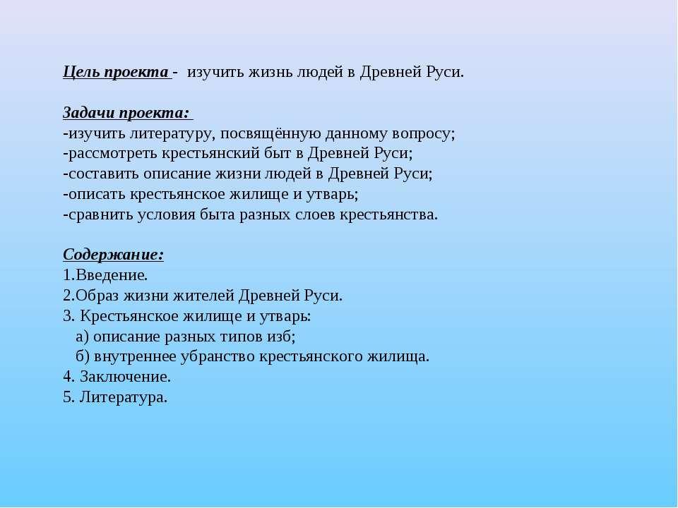 Цель проекта - изучить жизнь людей в Древней Руси. Задачи проекта: -изучить л...