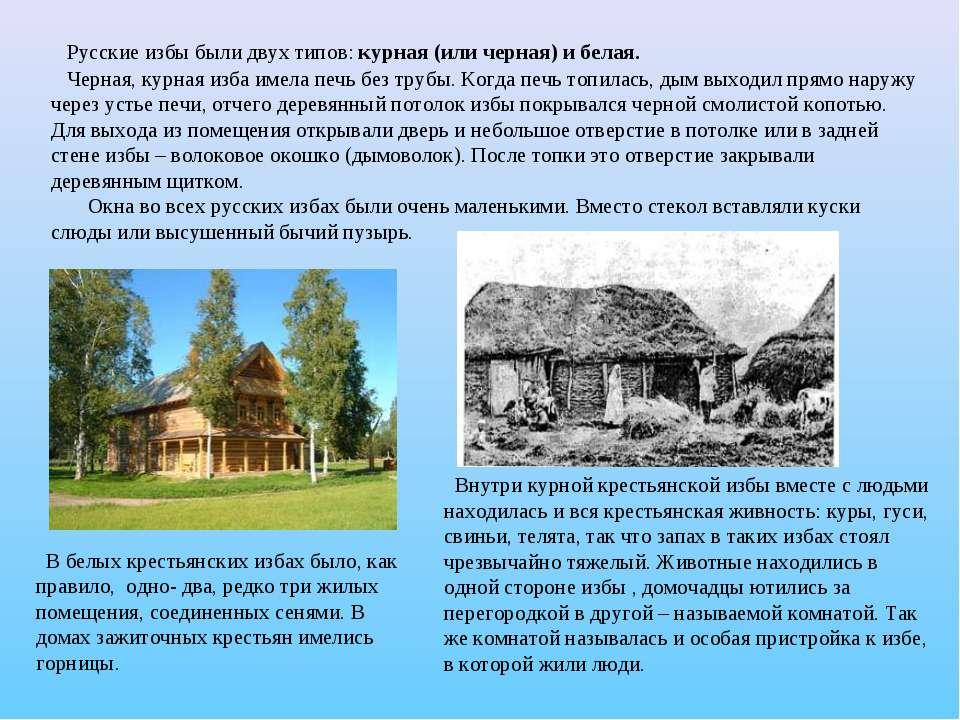 Русские избы были двух типов: курная (или черная) и белая. Черная, курная изб...