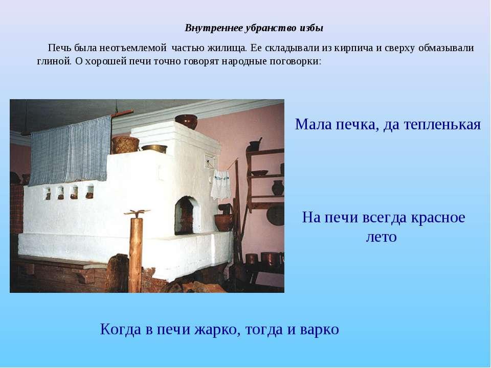 Внутреннее убранство избы Печь была неотъемлемой частью жилища. Ее складывали...