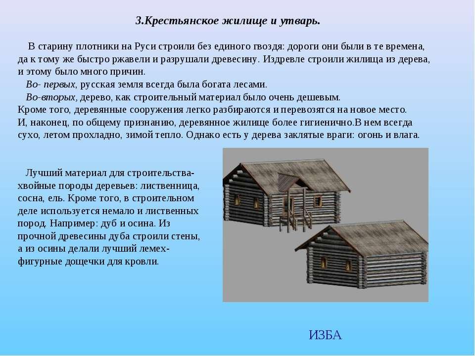 3.Крестьянское жилище и утварь. В старину плотники на Руси строили без единог...