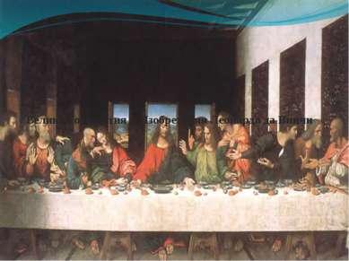 Великие открытия и Изобретения Леонардо да Винчи