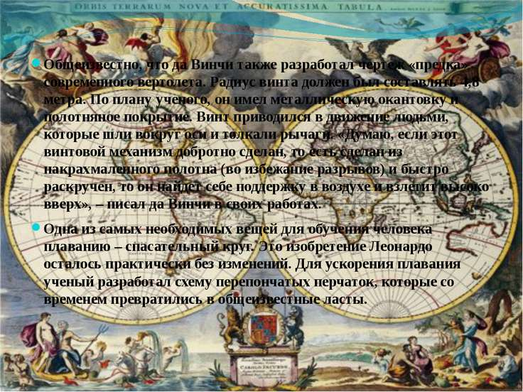 Общеизвестно, что да Винчи также разработал чертеж «предка» современного верт...