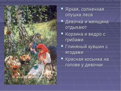 Яркая, солнечная опушка леса Девочка и женщина отдыхают Корзина и ведро с гри...