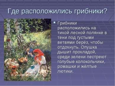 Где расположились грибники? Грибники расположились на тихой лесной полянке в ...