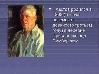 Пластов родился в 1893 (тысяча восемьсот девяносто третьем году) в деревне Пр...