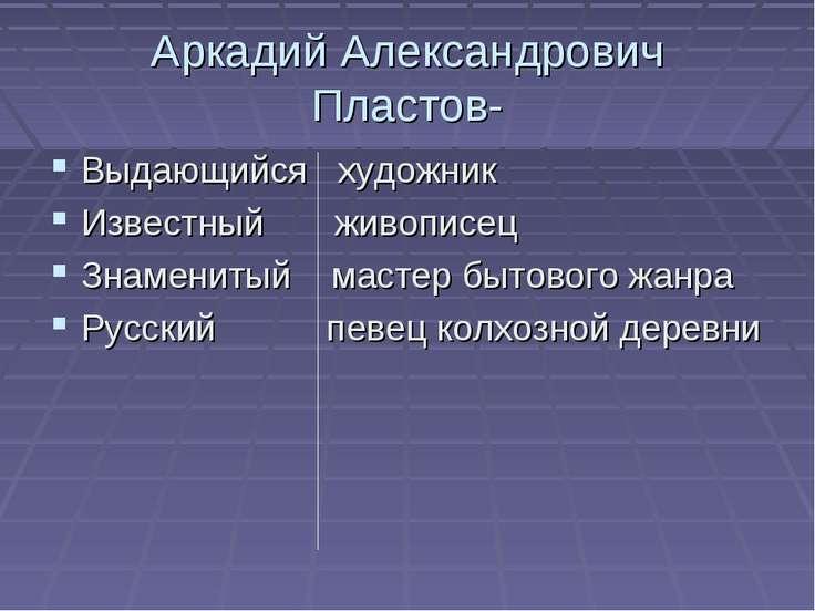 Аркадий Александрович Пластов- Выдающийся художник Известный живописец Знамен...