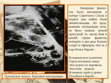 Нападение фашис-тов было внезапным и потери Советского Союза в первые дни вой...