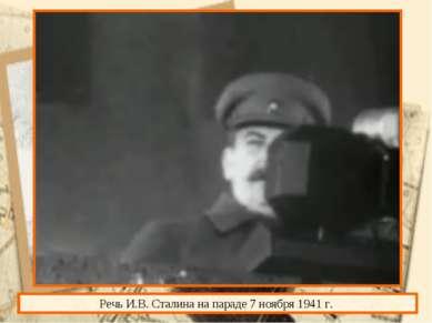 Речь И.В. Сталина на параде 7 ноября 1941 г.
