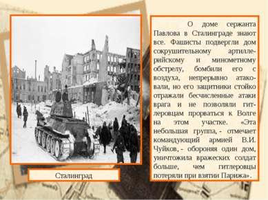 О доме сержанта Павлова в Сталинграде знают все. Фашисты подвергли дом сокруш...