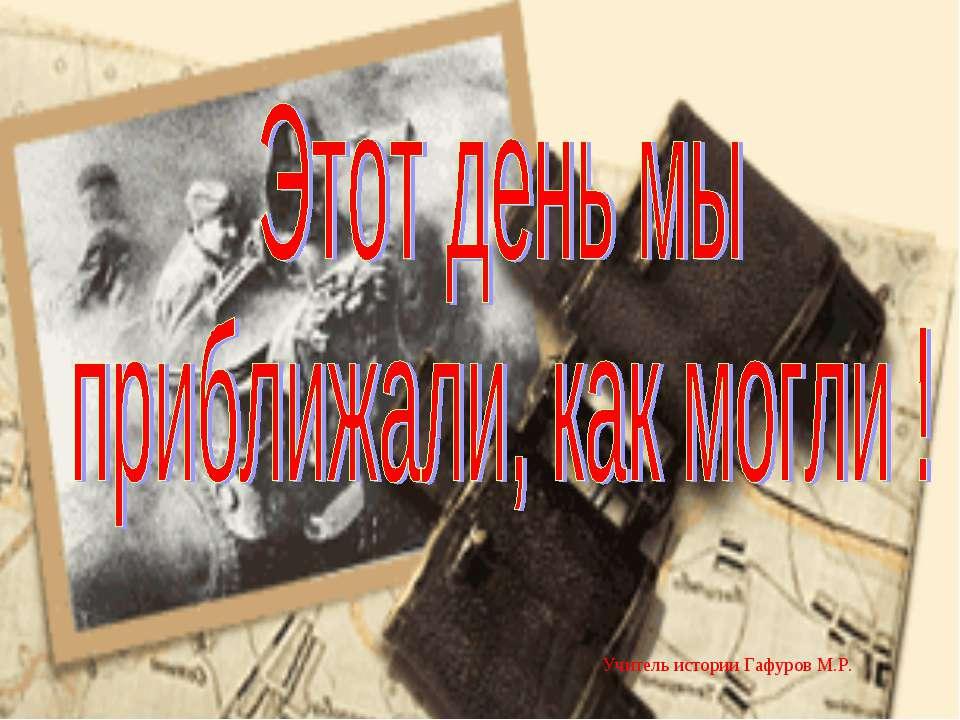 Учитель истории Гафуров М.Р.