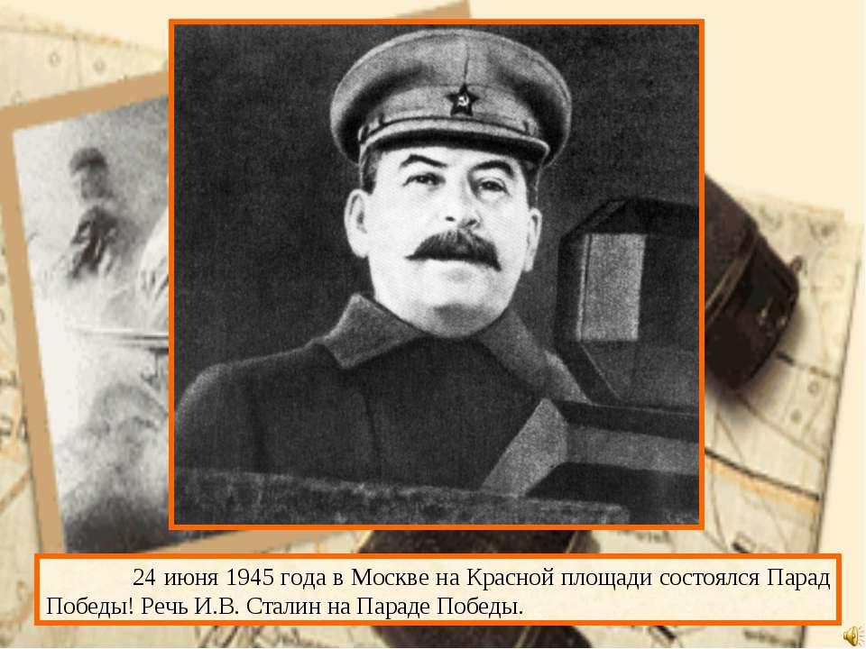 24 июня 1945 года в Москве на Красной площади состоялся Парад Победы! Речь И....