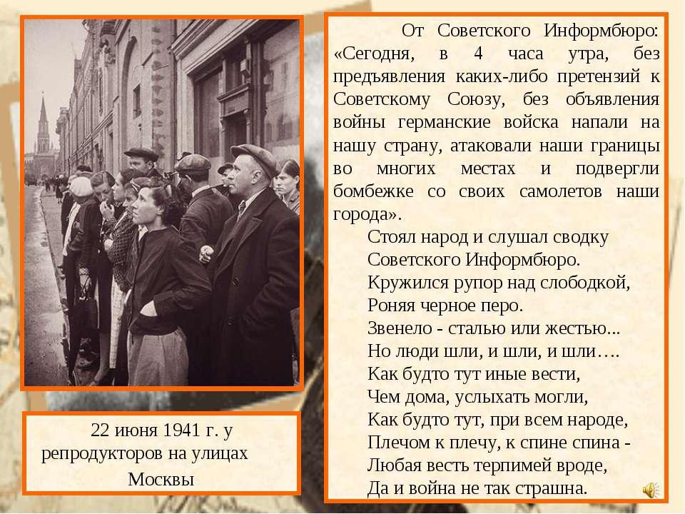 От Советского Информбюро: «Сегодня, в 4 часа утра, без предъявления каких-либ...