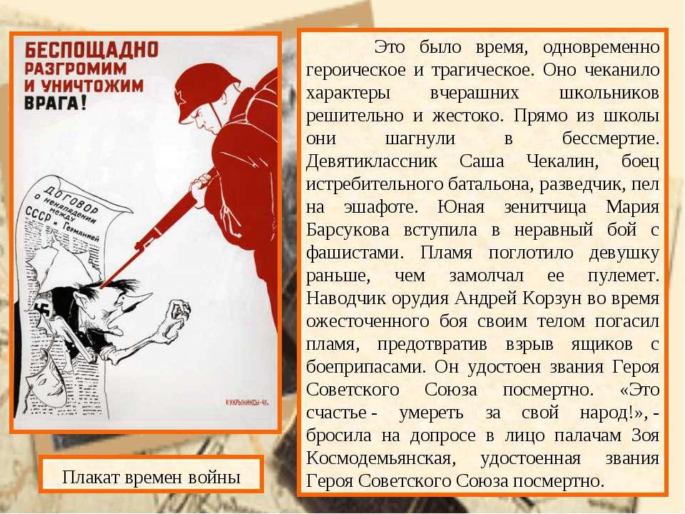 Плакат времен войны Это было время, одновременно героическое и трагическое. О...
