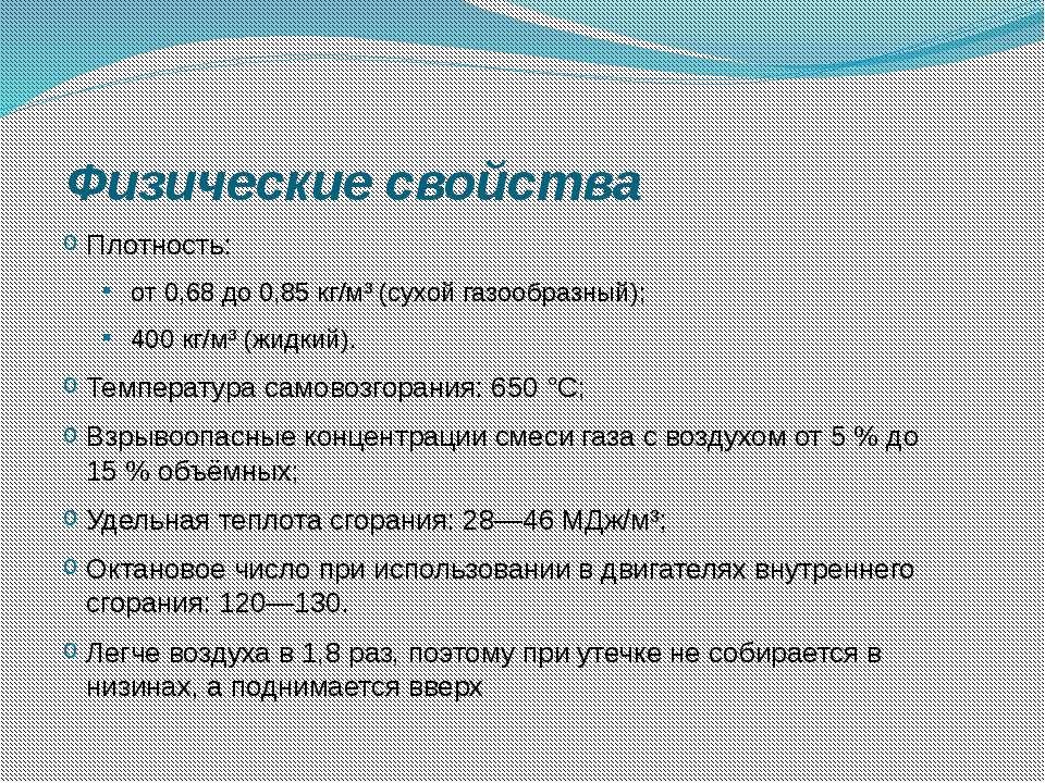 Физические свойства Плотность: от 0,68 до 0,85 кг/м³ (сухой газообразный); 40...