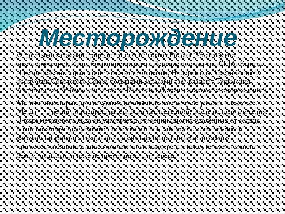 Месторождение Огромными запасами природного газа обладают Россия (Уренгойское...
