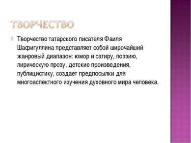 Творчество татарского писателя Фаиля Шафигуллина представляет собой широчайши...