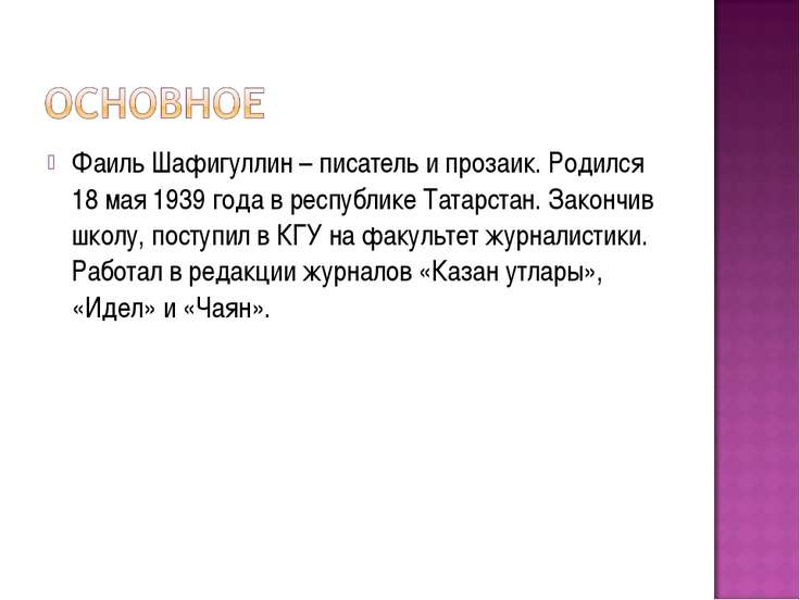 Фаиль Шафигуллин – писатель и прозаик. Родился 18 мая 1939 года в республике ...