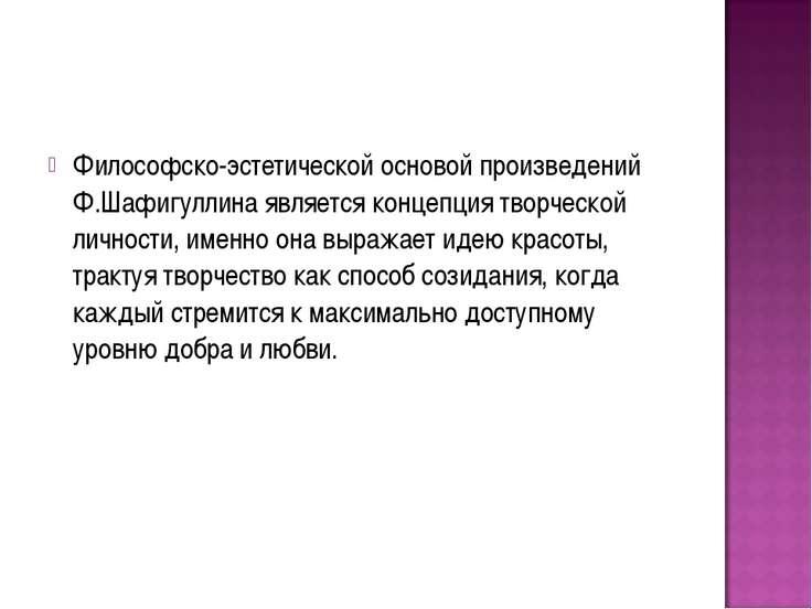 Философско-эстетической основой произведений Ф.Шафигуллина является концепция...