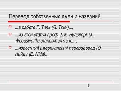 Перевод собственных имен и названий ...в работе Г. Тиль (G. Thiel)..., ...из ...