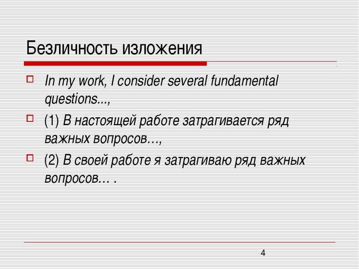 Безличность изложения In mу work, I consider several fundamental questions......